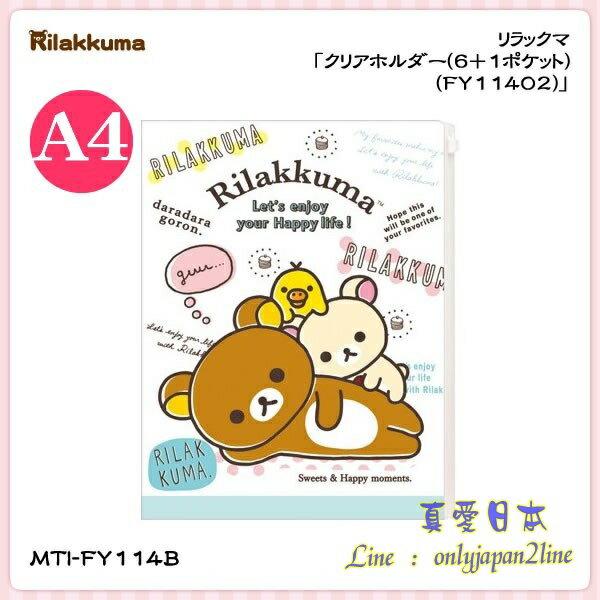 【真愛日本】16090600005文件夾鏈袋-懶熊對話白  SAN-X 懶熊 奶熊 拉拉熊 夾鏈袋 小物 飾品 收納