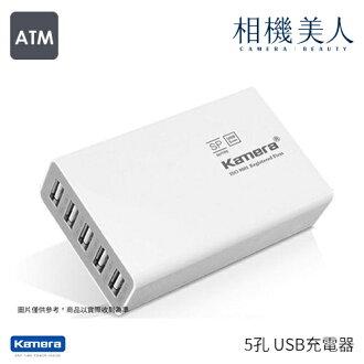 ★充電首選第一★ 佳美能 5 Port 5孔 USB充電器 AC電源供應器 SP-5U iPhone HTC 手機 充電