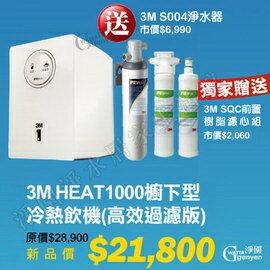 3M HEAT 1000高效能櫥下型雙溫飲水機(贈3M S004淨水器)(限時再送3M前置樹脂軟水器)(全省免費安裝)