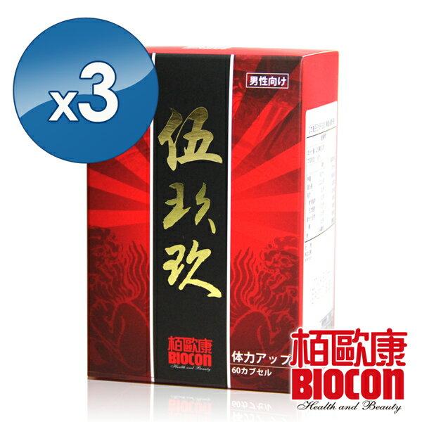 ◆原廠◆【BIOCON 】伍玖玖膠囊(60粒╱盒)X3