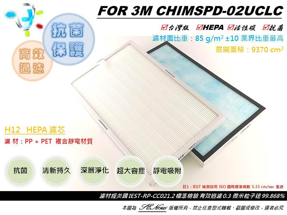 【米歐 HEPA 濾心】抗菌沸石活性碳版 適用 3M 超濾淨型 高效版 CHIMSPD-02UCLC 空氣清淨機 同 CHIMSPD-01/02UCF