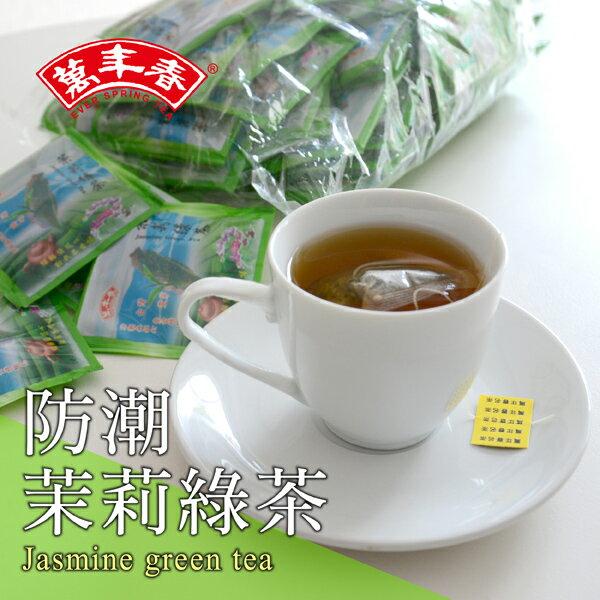 《萬年春》防潮茉莉綠茶茶包2g*100入/袋 - 限時優惠好康折扣