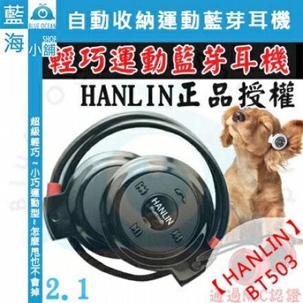 ★HANLIN-BT503(2.1)★藍芽耳機 (音樂+通話-藍牙) 小巧自動收納運動型耳機