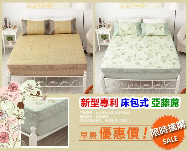 [SN]3.5x6.2單人床包(針織布包覆)+枕蓆2件組亞藤草蓆/涼蓆/亞藤蓆*台灣製