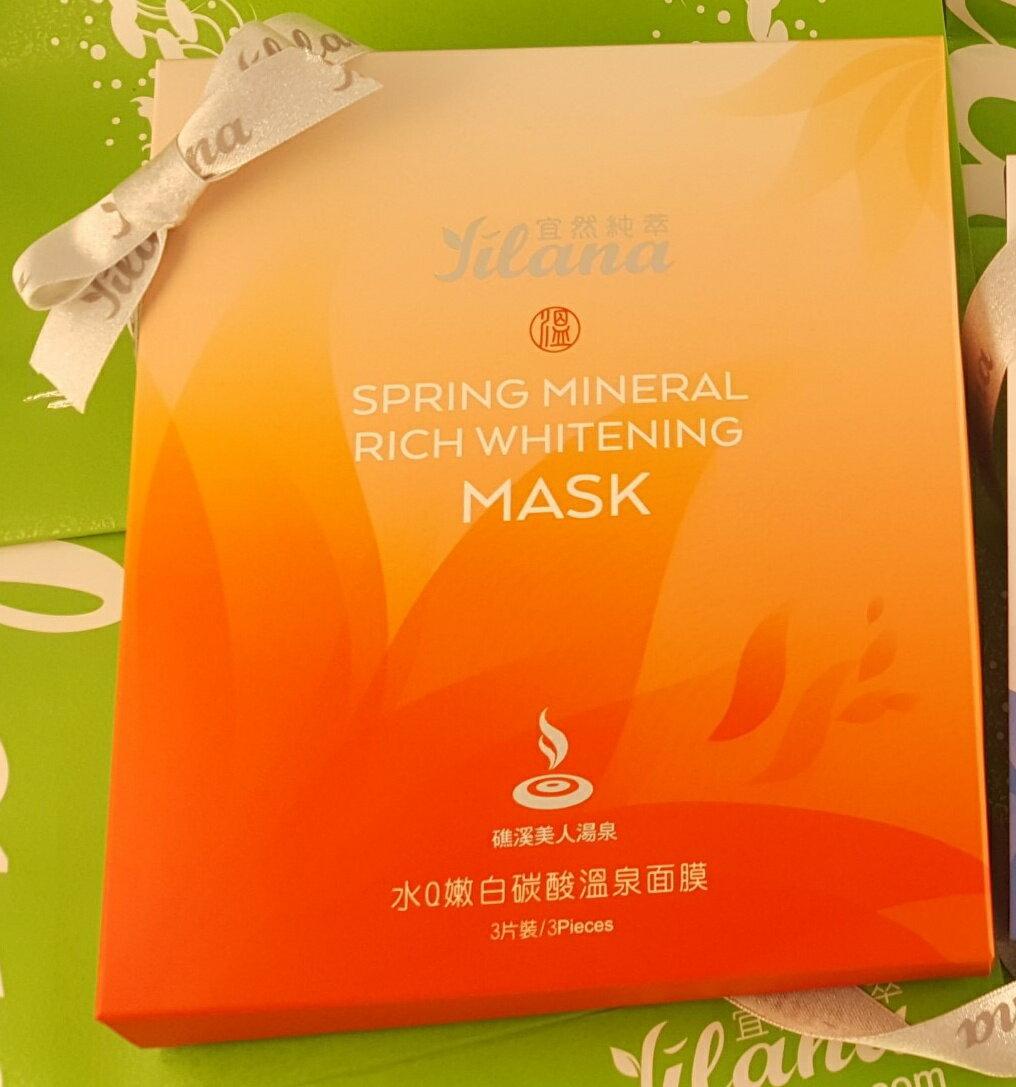 水Q嫩白碳酸溫泉面膜Hot Spring Mineral Rich Whitening Mask