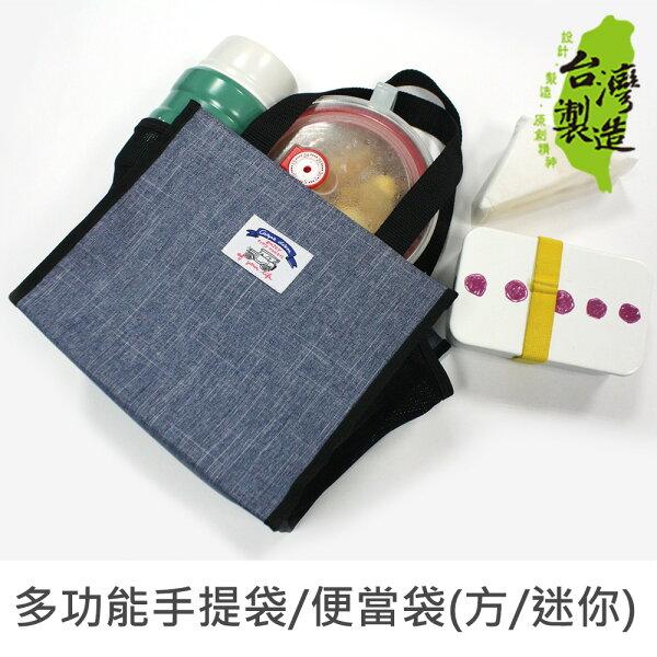 珠友PB-60279多功能手提袋雪花布便當袋小提袋(直迷你)