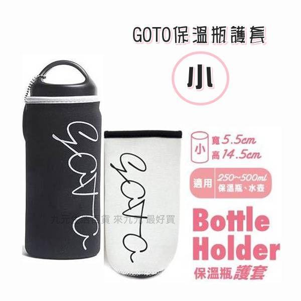 【九元生活百貨】GOTO保溫瓶護套/小 保溫杯套 水壺袋