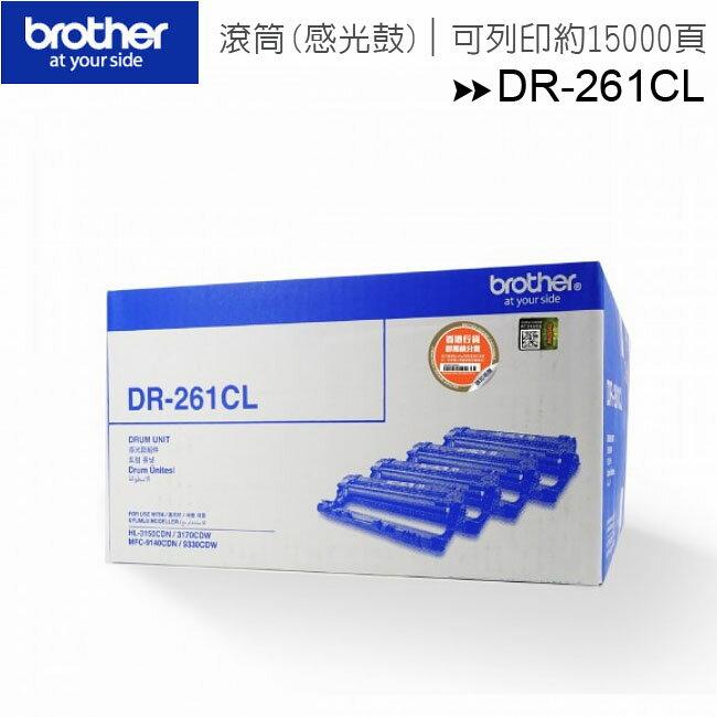 Brother DR-261CL 原廠滾筒(感光鼓)◆適用機種:HL-3170CDW、MFC-9330CDW