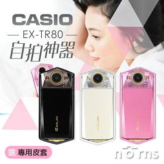 NORNS【CASIO EXILIM EX-TR80 玩美自拍機】自拍相機 自拍神器 美肌模式 原廠公司貨 送專用皮套 保固18個月
