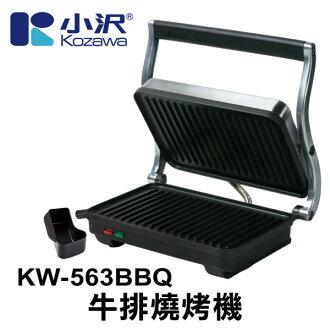 小澤 牛排燒烤機/牛排機/鐵板烤肉 KW-563BBQ