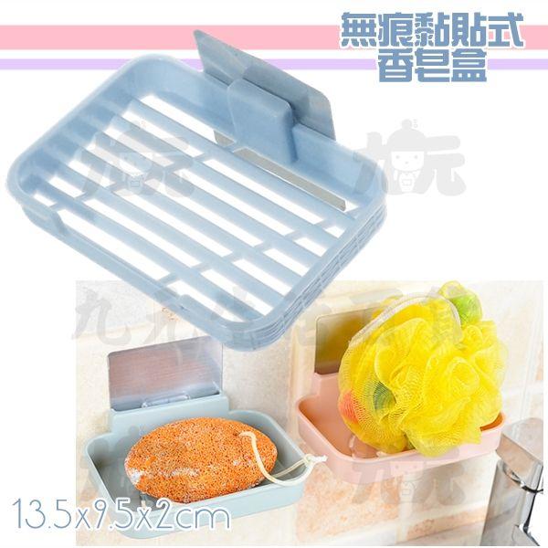 【九元生活百貨】無痕黏貼式香皂盒 無痕皂盒 吸壁皂盒