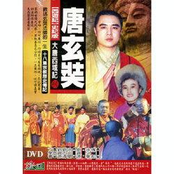 【超取299免運】唐玄奘-大唐西域記DVD (全18集) 傅彪/徐少華