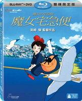 霍爾的移動城堡vs崖上的波妞周邊商品推薦魔女宅急便 BD+DVD限定版 BD