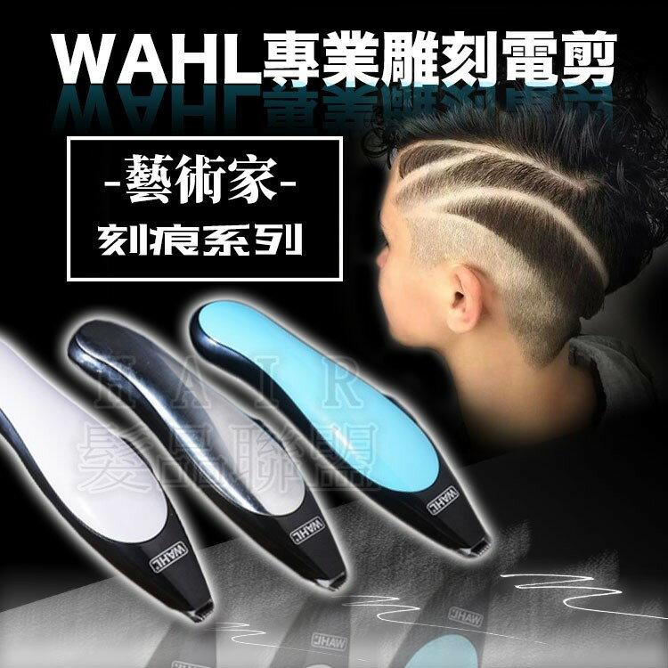 ★超葳★WAHL 藝術雕刻電剪 海豚流線型 9805