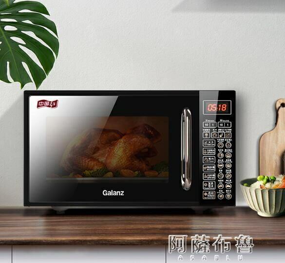 微波爐 格蘭仕智慧家用小型平板微波爐光波爐蒸烤箱一體官方旗艦店正品DG   快速出貨