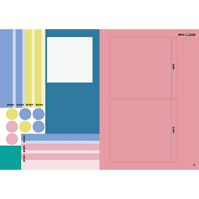 立即動手!莎莎的魔法機關×字體卡片(11款全彩基底紙型+可愛字體與萬用插圖+製作教學本+11款QRCODE影片) 7