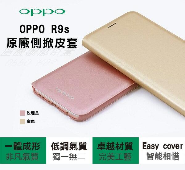 【OPPO】OPPO R9S / CPH1607 原廠視窗感應側掀皮套
