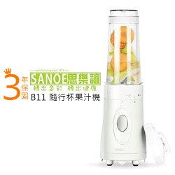 果汁機 ✦ Sanoe 思樂誼 B11 3年保固 公司貨 免運 ▶ 夏季隨行果汁機