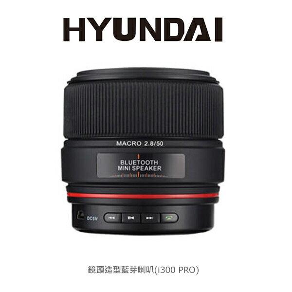 【愛瘋潮】HYUNDAI 鏡頭造型藍芽喇叭(i300 PRO) 內建鋰電 超重低音 手機通話
