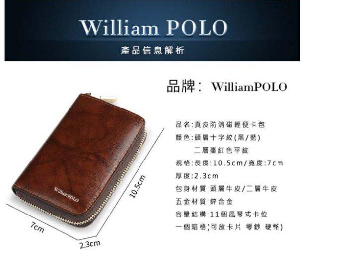 WilliamPOLO 真皮防消磁輕便卡包 1夾層 11卡位