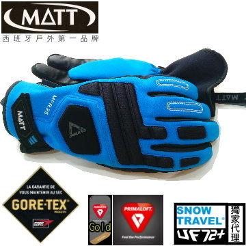 西班牙MATT AR-68 藍色 軍規GORE-TEX 防水 防滑 防摔 滑雪 重機 世界頂級三用 保暖 專業 手套