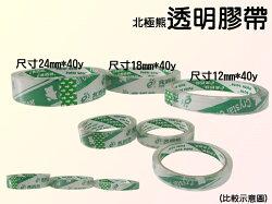北極熊 OPP超透明膠帶 / 12mm(未包裝) (單入)