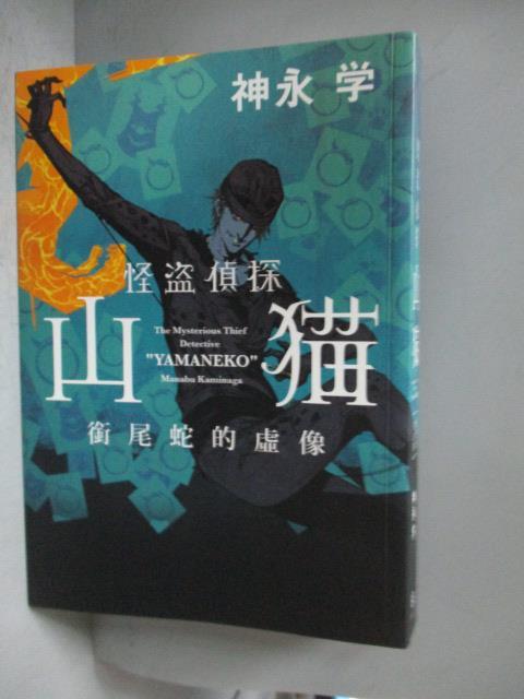 ~書寶 書T5/一般小說_NFC~怪盜偵探山貓~銜尾蛇的虛像_神永學