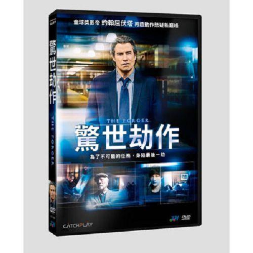 驚世劫作DVD