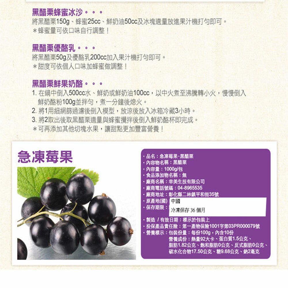 【幸美生技】免運 4公斤花青雙黑莓果特惠組(黑醋栗2公斤+黑莓2公斤) 9