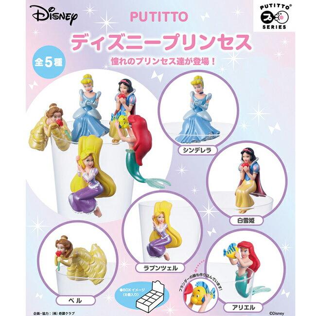 全套5款【日本正版】迪士尼公主 杯緣公仔 盒玩 杯緣子 杯緣裝飾 白雪公主/貝兒公主 PUTITTO 955859