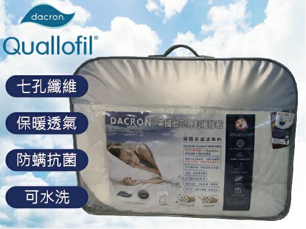 *華閣床墊寢具*英威達 Dacron 七孔纖維被 雙人6*7 防螨抗菌 可水洗 台灣製