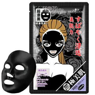 SexyLook極美肌 深層修護純棉黑面膜 (5片/盒) 高效鎖水