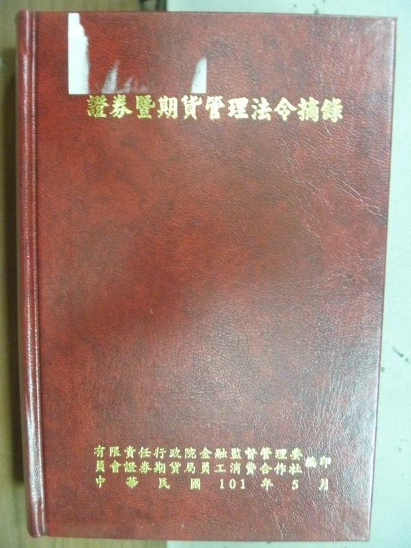 ~書寶 書T3/股票_IRD~証券暨期貨管理法令摘錄_民101_ 1500