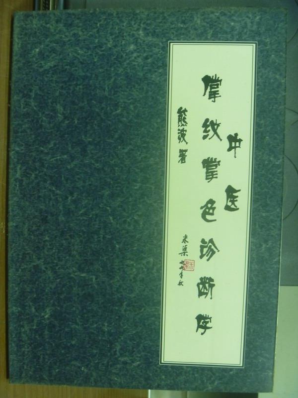 【書寶二手書T9/醫療_QBH】中醫掌紋掌色診斷學_1999年_簡體