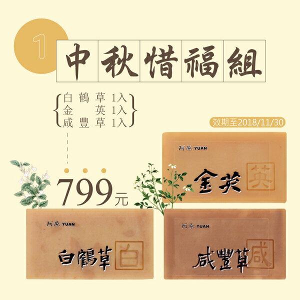 中秋惜福組⓵-阿原肥皂3入組