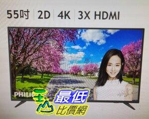 Philips 55 4K Ultra 液晶顯示器含視訊盒 55PUH6183 W122735 [COSCO代購 如果售完謹致歉意]