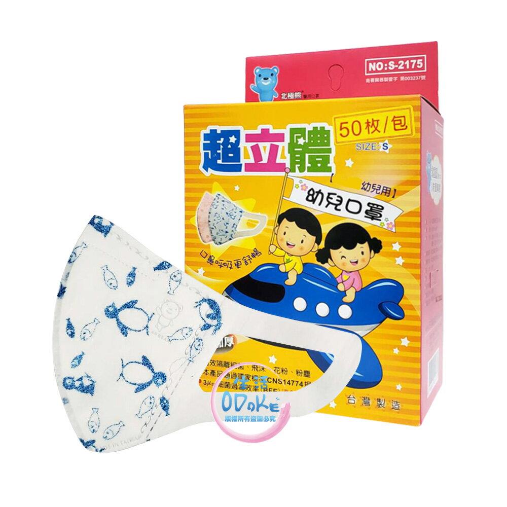 限時折券後$269  北極熊 3D 超立體 學童口罩 幼兒口罩 (50片/盒) 立體口罩 醫用口罩 醫療口罩 台灣製 【生活ODOKE】