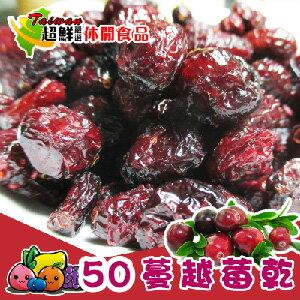 ~超鮮 ~蔓越莓~每袋190g±5%