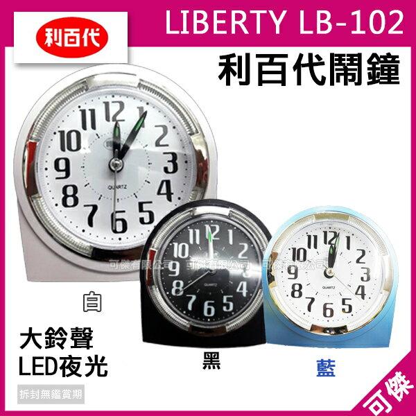 可傑 LIBERTY 利百代 鬧鐘 LB-102 時鐘 大鈴聲 安靜靜音 LED夜光 輕巧簡約風