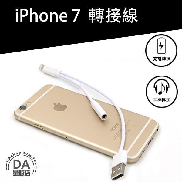《3C任選三件9折》iphone 7 plus 二合一 充電 音源 3.5mm 轉接線 充電 傳輸線 顏色隨機(80-2810)
