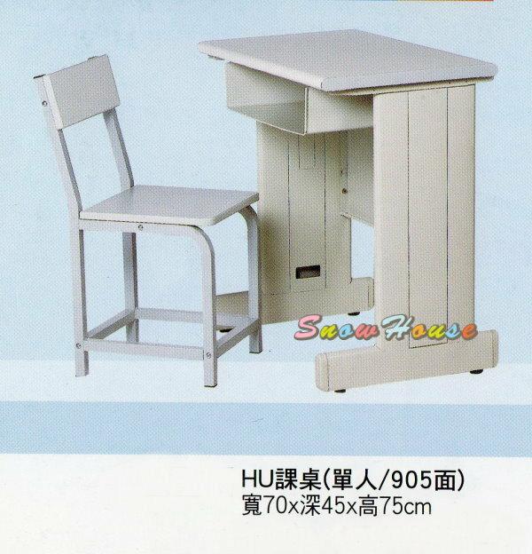 ╭☆雪之屋居家生活館☆╯AA079-01 HU單人課桌/補習班桌/書桌/安親班桌 大特價 白色/*不含椅