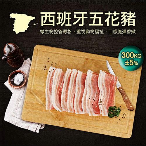 【築地一番鮮】西班牙豬五花(300g/包)-任選