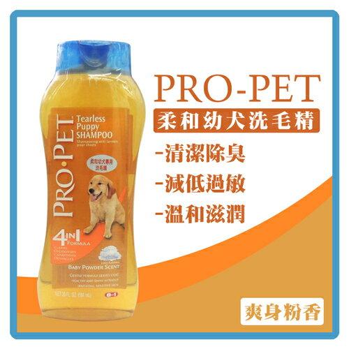 【力奇】PRO-PET柔和幼犬洗毛精-爽身粉香20oz-320元>可超取(J901E02)
