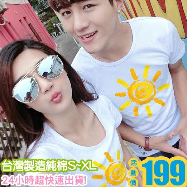 ◆快速出貨◆T恤.可客製化.情侶裝.純棉短T.MIT台灣製.班服.彩色太陽【YC542】可單買.艾咪E舖