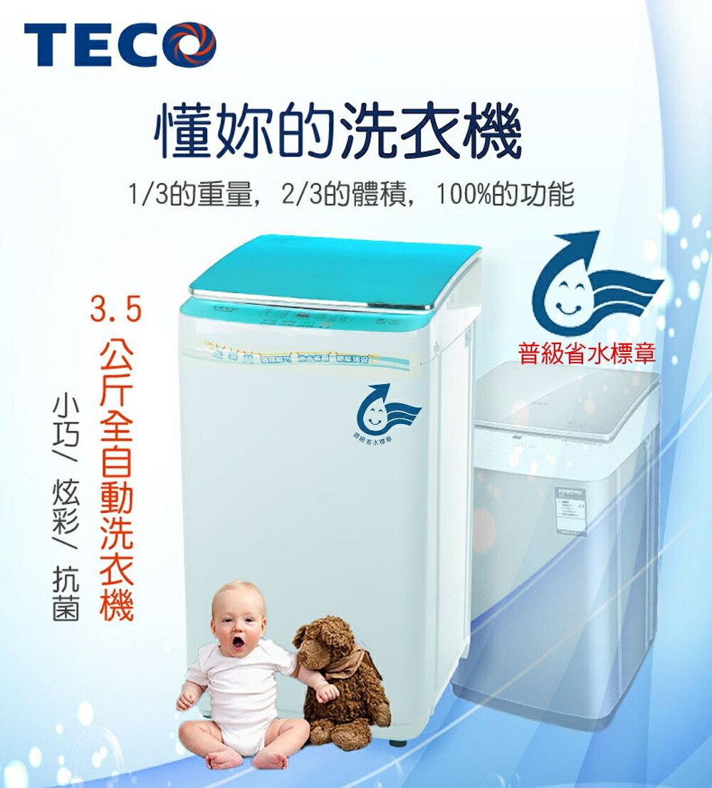 東元TECO 3.5KG/3.5公斤 全自動洗衣機(XYFW035B)