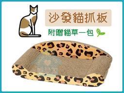 ☆寵愛家☆沙發型貓抓板-大