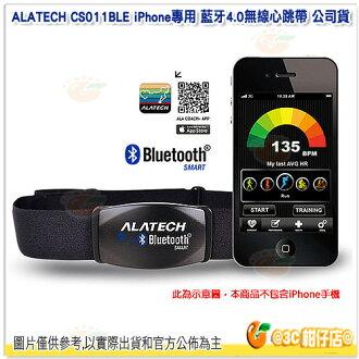 ALATECH CS011BLE iPhone專用 藍牙4.0無線心跳帶 公司貨 跑步 騎車 登山