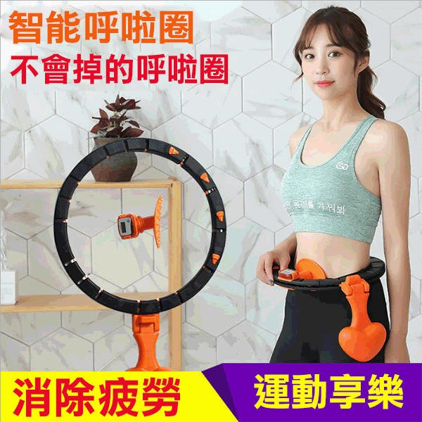 智慧健身呼啦圈不會掉 男女通用加重可拆卸固定網紅呼啦圈