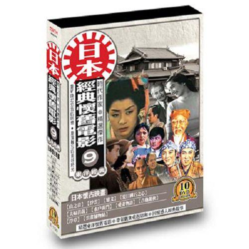 日本懷舊電影(第九套10片裝)DVD