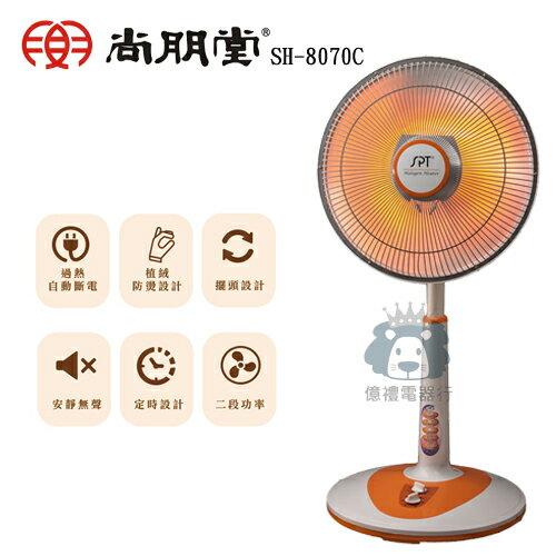 【億禮3C家電館】(缺)尚朋堂14吋直立式碳素電暖器SH-8070C.直徑40cm.台灣製造